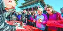 北京市属公园同庆重阳节