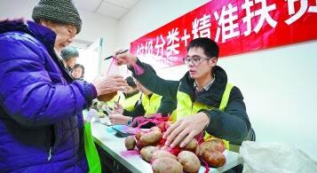 垃圾分类积分换扶贫土豆