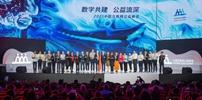 2021中国互联网公益峰会开幕