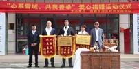 爱心企业向西藏搬迁安置点捐助物资