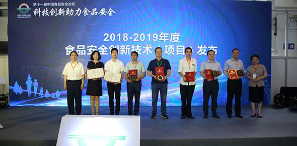 2018-2019年度食品安全创新技术(项目)发布