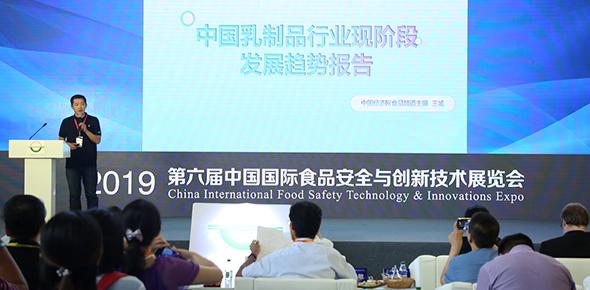 《中国乳制品行业现阶段发展趋势报告》发布