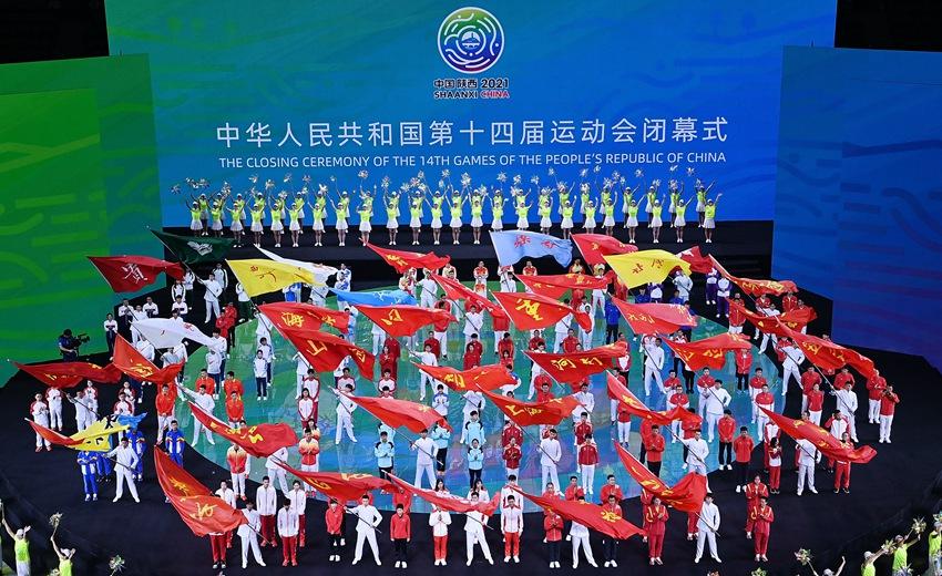 第十四届全运会闭幕式在西安举行