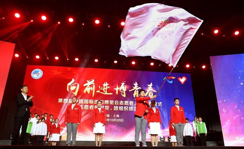 4700多名进博会志愿者宣誓上岗