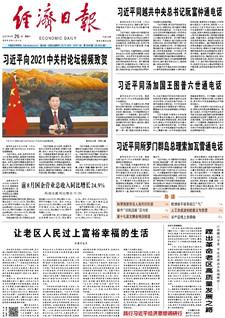 经济日报电子版