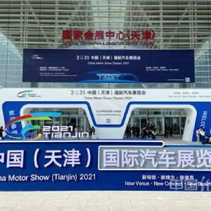 全新模式的多元汽车盛宴 2021天津车展开幕
