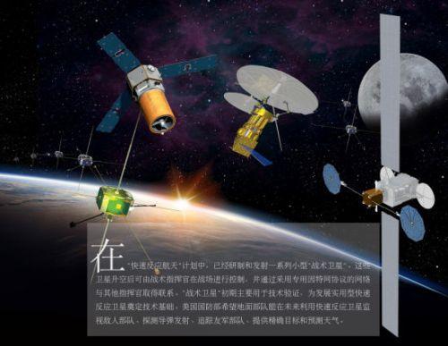 """中国""""快舟一号""""卫星投入马航失联客机搜寻"""