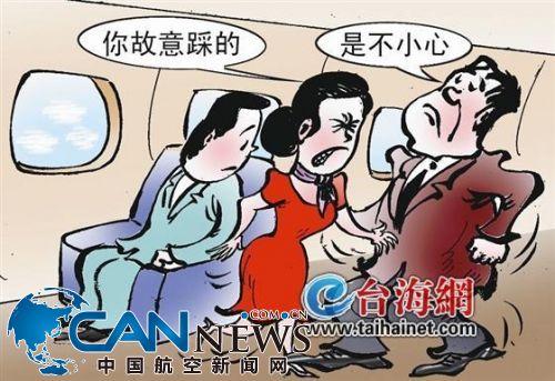 飞机上踩伤空姐 乘客被判赔钱