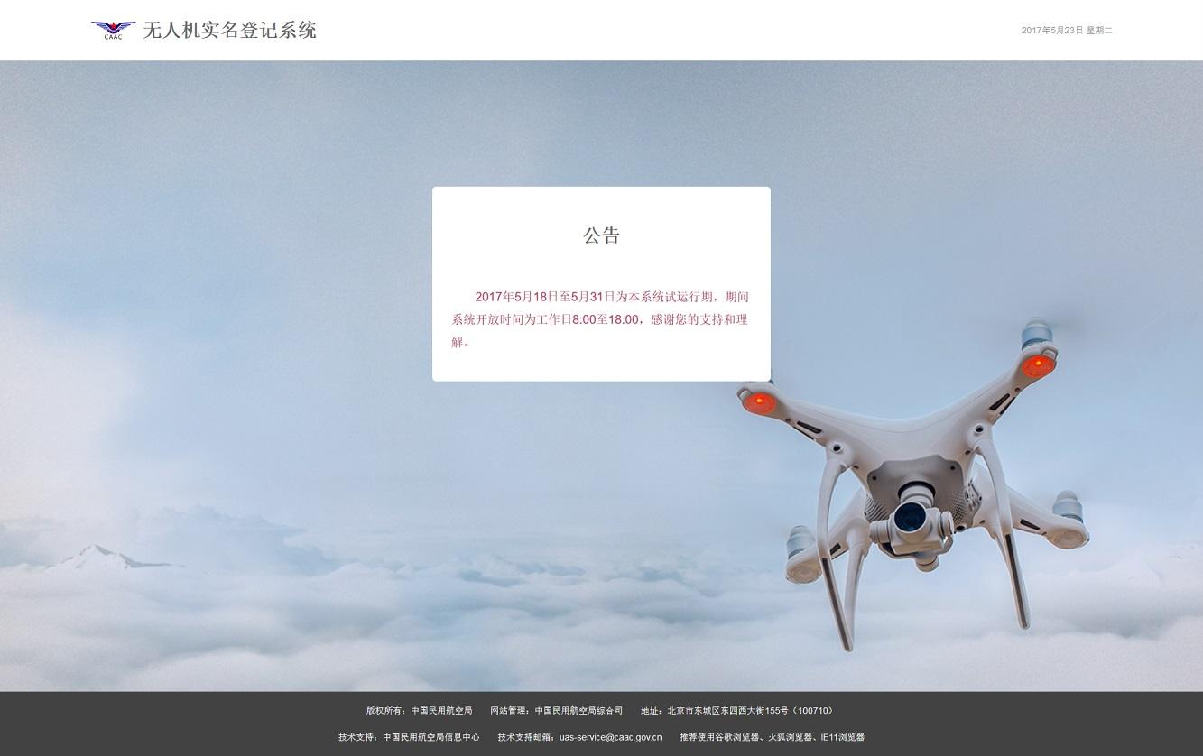 登记 无人机 实名 时代/无人机实名登记系统