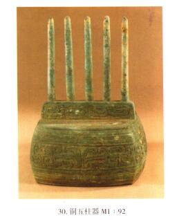 云纹铜五柱器。图片来源:《屯溪土墩墓发掘报告》