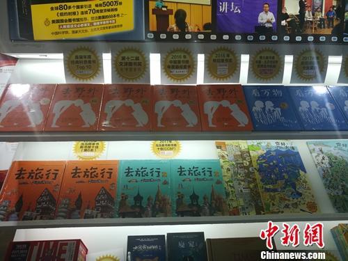 2018北京图书订货会上,某展位陈列的部分童书。上官云 摄