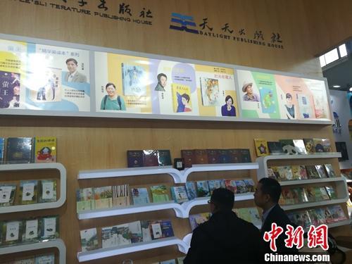 天天出版社展位上陈列的部分童书,也吸引了一些参观者。上官云 摄