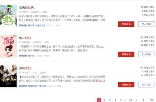 """截图显示,在某网文原创网站以""""修仙""""为关键词搜索,结果显示类似作品数量较多。"""