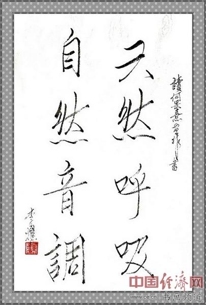 七旬隐士李耀读何�F熹(Anika He)绘画后书写《天然呼吸 自然音调》 li yao