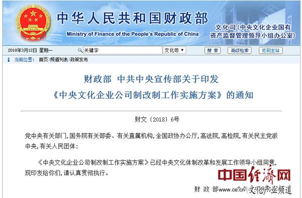 两部委:2018年中央文化企业全部改制为有限责