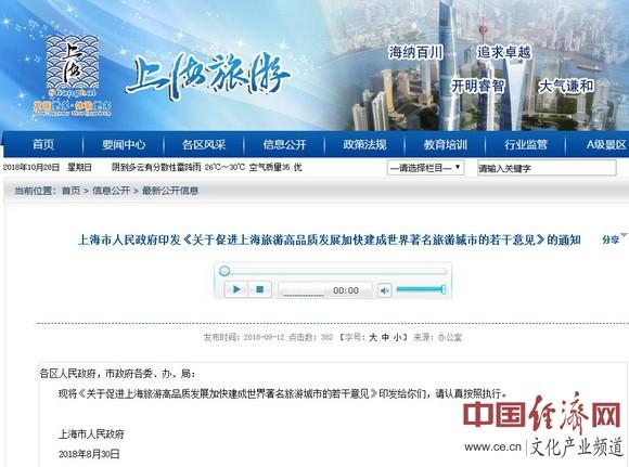 上海市规划旅游高品质发展 加快