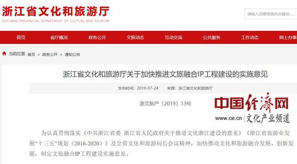 浙江发布实施意见 加快推进文旅融合IP工程建设