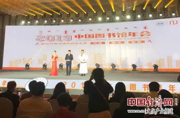 2019年中国图书馆年会在鄂尔多斯市东胜区举行