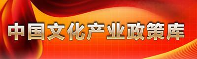 北京:征集2020年传统工艺美术保护发展资金储备项目