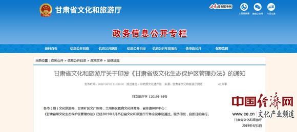 《甘肃省级文化生态保护区管理办