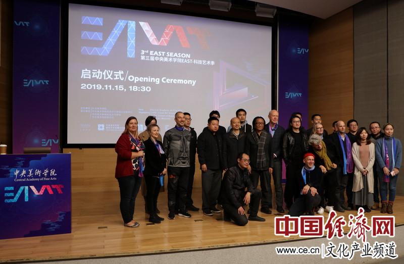 第三届中央美术学院EAST-科技艺术季在京启动
