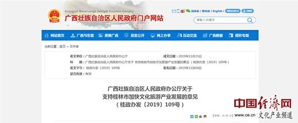 广西:打造桂林国际旅游胜地 加快文化旅游产业发展