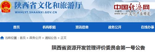 陕西新增12家4A级旅游景区