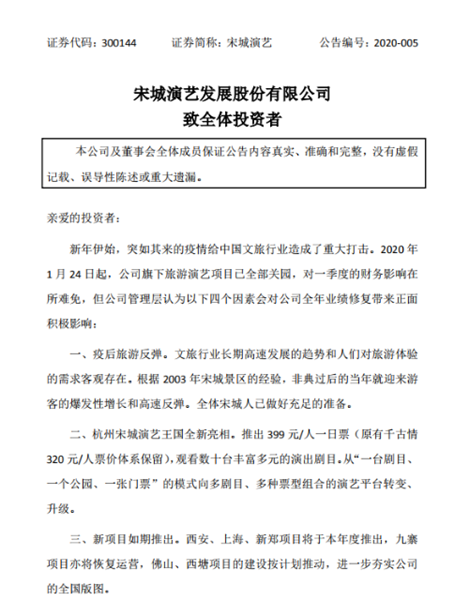 宋城演艺宣布公司旗下旅游演艺项目已全部