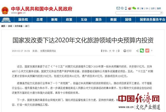 发改委下达57亿元支持485个文旅设施项目