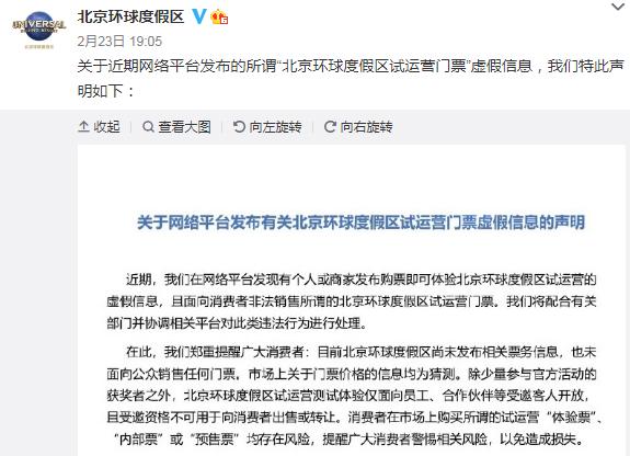 目前北京环球度假区市场上关于门票价格的信息均为猜测