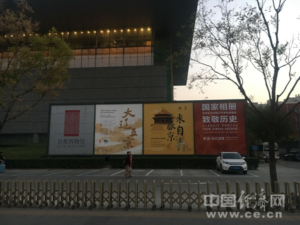 PL1811037首都博物馆外墙年巍街景建筑旅游.jpg