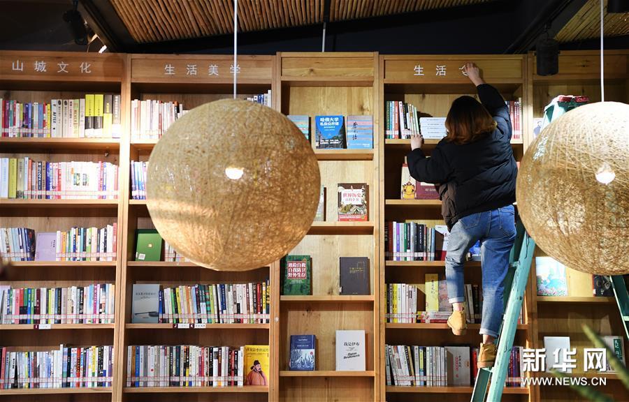 重庆北仓文创街区北仓图书馆的工作人员在装饰书架。 新华社记者 王全超 摄.jpg