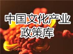 政策库1_副本.jpg