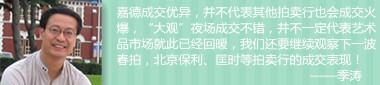 季涛:谈谈2015年京城第一波春季拍卖会