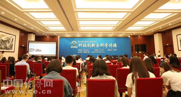 """""""第十届中国食品安全论坛""""分论坛""""科技创新与科学传播""""现场"""