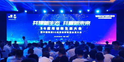 5G应用创新生态大会在无锡举办 最新应用成果中经云端带您抢先看