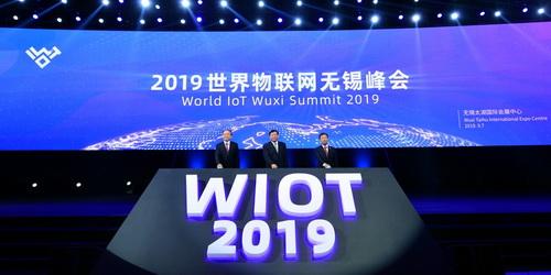 2019世界物联网博览会开幕