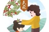 【插茱萸和簪菊花】