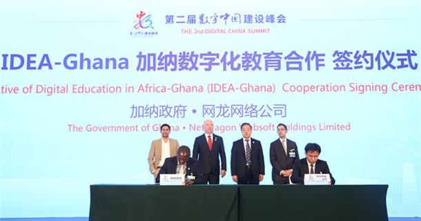 IDEA-Ghana加纳数字化教育合作签约仪式