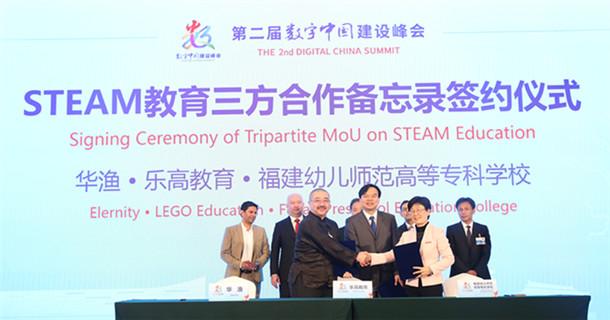 华渔 -乐高教育-福建幼儿师范高等专科学校签署STEAM教育三方合作备忘录