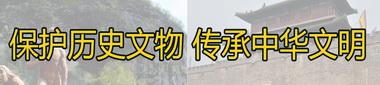 保护历史文物传承中华文明(专题)