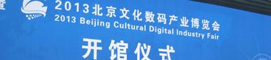 2013北京文化数码产业博览会开幕
