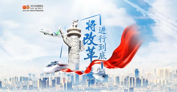 2018年全国两会专题-中国经济网