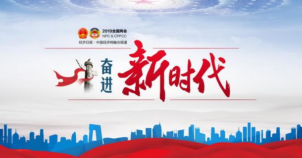 2019年全国两会_中国经济网