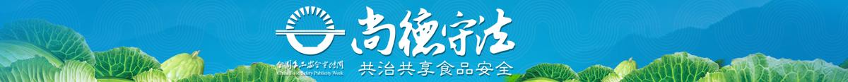 食品安周banner.jpg