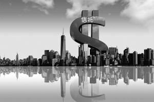 地产存量时代侧翼突围 中融信托子公司掘金城市更新