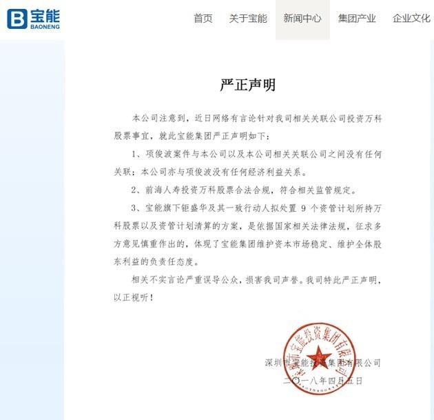 宝能发布声明:与项俊波案没有任何关联_中国经济网国家经济门户