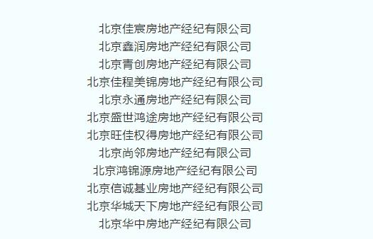房天下被北京住建委约谈:房源审核环节存漏洞