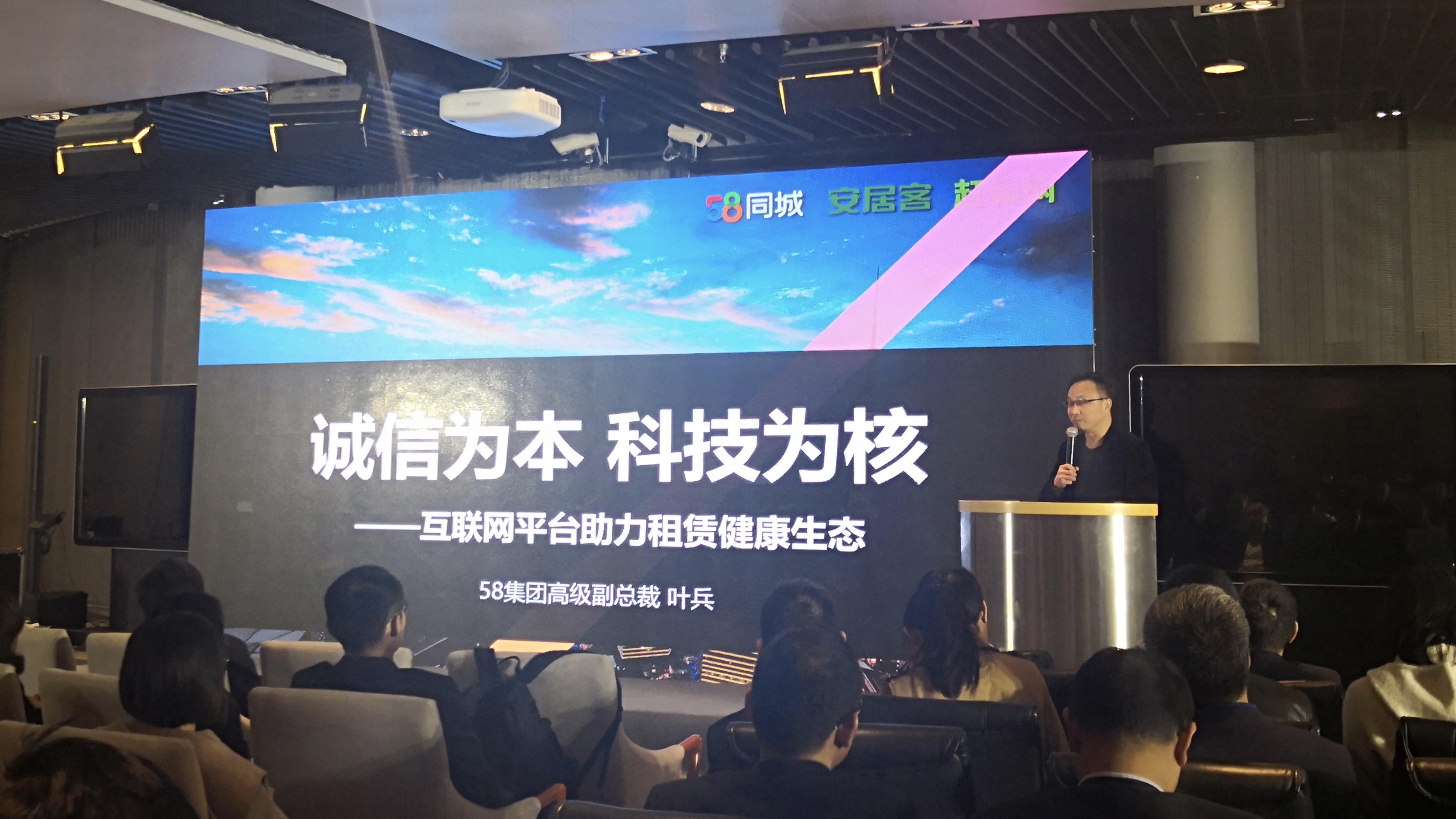 58集团叶兵上海房屋租赁诚信联盟演讲:科技赋能驱动服务体验升级