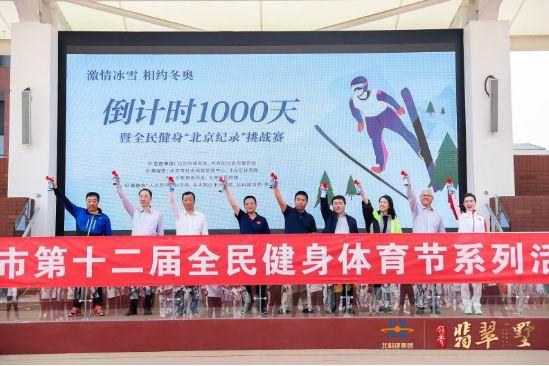 助力冬奥 领航西中央别墅区:领秀·翡翠墅北京纪录挑战赛结束